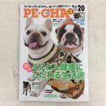 PE・CHA Vol.20に商品が掲載されました!