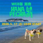 WEB版 湘南HANAPECHA YA開催のご案内